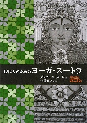 現代人のためのヨーガ・スートラ (GAIA BOOKS)