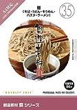創造素材 食(35) 麺(そば・うどん・そうめん・パスタ・ラーメン)