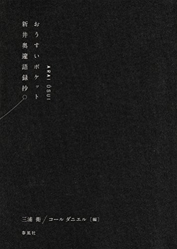おうすいポケット: 新井奥邃語録抄 黒表紙