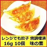 味の素 レンジでも餃子 焼調理済 16g 10個入 24袋 ランキングお取り寄せ