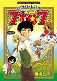ミッドナイトレストラン7to7 5 (まんがタイムコミックス)