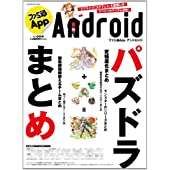 ファミ通App NO.009 Android (エンターブレインムック)