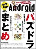 【ファミ通App NO.009 Android (エンターブレインムック)】…