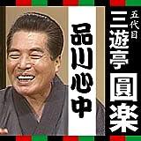 三遊亭圓楽「品川心中」