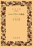 ジル・ブラース物語 1 (岩波文庫 赤 520-1)