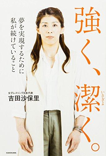 ネタリスト(2019/01/12 08:00)吉田沙保里さんを6回フッた男「ごめん」の理由は‥‥