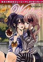 百合姫Wildrose Vol.8 (IDコミックス 百合姫コミックス)