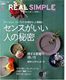 REAL SIMPLE JAPAN (リアルシンプルジャパン) 2008年 11月号 [雑誌]