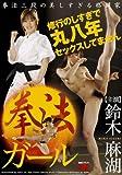拳法ガール [DVD]