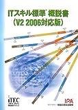 ITスキル標準 概説書 (V2 2006対応版)