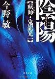 陰陽 - 祓師・鬼龍光一 (中公文庫)