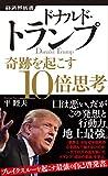 ドナルド・トランプ 奇跡を起こす10倍思考 (経済界新書)