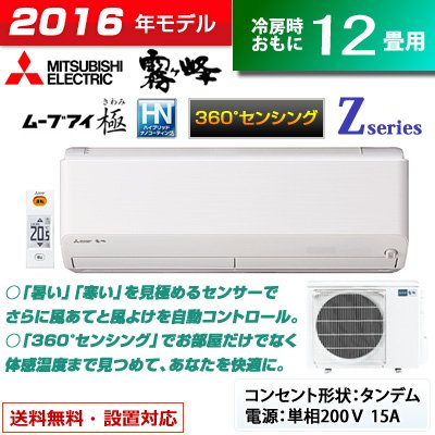 霧ヶ峰 MSZ-ZW3616S-W