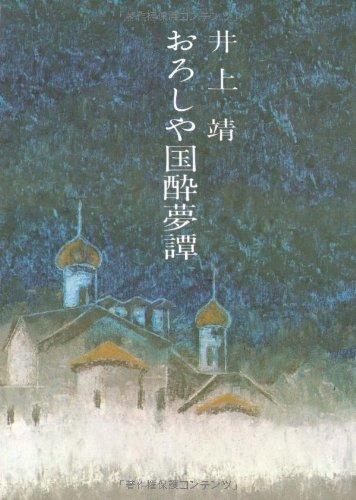 おろしや国酔夢譚 (文春文庫 い 2-1)