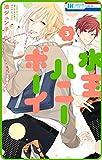 【プチララ】水玉ハニーボーイ story12 (花とゆめコミックス)