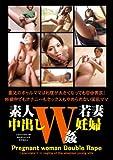 素人若妻中出し妊婦W姦 [DVD]