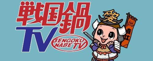 戦国鍋TV ミュージック・トゥナイト スペシャル 上巻