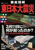 徹底図解 東日本大震災 (双葉社スーパームック)