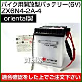 Oriental (オリエンタル) バイク用開放型 バッテリー (6V) ZX6N4-2A-4