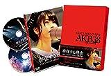 【早期購入特典あり】存在する理由 DOCUMENTARY of AKB48 DVDスペシャル・エディション(映画フィルム風しおり付※ランダム1種)