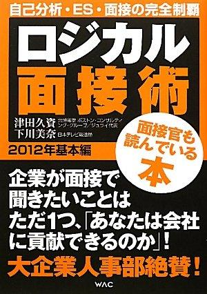 ロジカル面接術 2012年基本編
