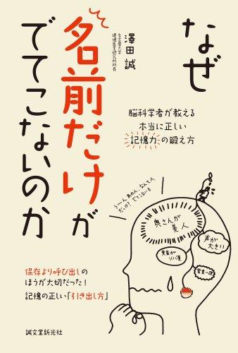 なぜ名前だけがでてこないのか: 脳科学者が教える本当に正しい記憶力の鍛え方