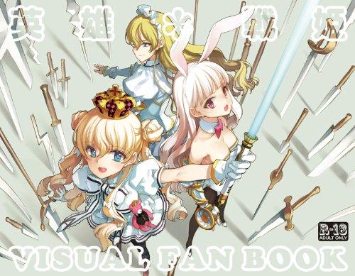 [] 英雄*戦姫 ビジュアルファンブック【書籍】  ※こちらの商品にCD-ROMは付きません