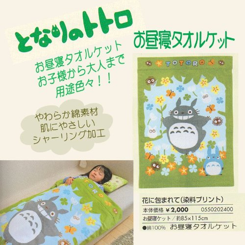 Is qualified to take a NAP on [surrounded by own and jbri / Totoro / flowers: ( from children to adults can be used. ) material: cotton 100% whole shearing cutting size: 85cmx115cm