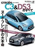 シトロエンC3&DS3のすべて (モーターファン別冊 ニューモデル速報/インポーテッドシリーズ vol.12)