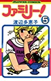 ファミリー!(5) (フラワーコミックス)
