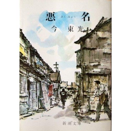 悪名 (新潮文庫 こ 5-3)