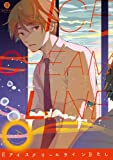 アイスクリームライン 下 (IDコミックス gateauコミックス)