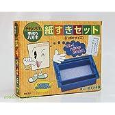 紙すきセット(ハガキサイズ)