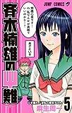 斉木楠雄のサイ難 5 (ジャンプコミックス)
