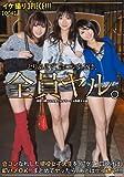 イケ撮り3PIECE!!! 004 [DVD]