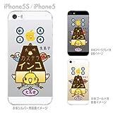 【iPhone5S】【iPhone5】【ケース カバー】【au】【Soft Bank】【ケース】【カバー】【スマホケース】【クリアケース】【まゆイヌ】【カステラインコ】 26-ip5s-md0035