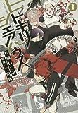 ヒトキリシェアハウス(1): IDコミックス/ZERO-SUMコミックス