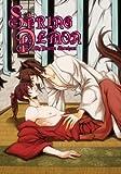 Spring Demon 2 (Yaoi)