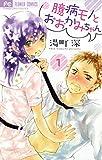 臆病モノとおおかみちゃん(1) (フラワーコミックス)