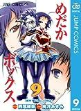 めだかボックス 9 (ジャンプコミックスDIGITAL)