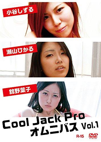 [小谷しずる 瀬山ひかる 舘野葉子] Cool Jack Pro オムニバス Vol.3