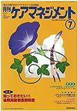 月刊ケアマネジメント 2007年7月号 [特集 知っておきたい!! 後期高齢者医療制度]