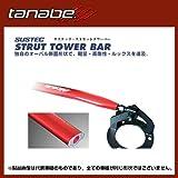 タナベ SUSTEC ストラットタワーバー フロント 品番:NSMA15 デミオ