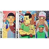 花男 コミック 全3巻完結セット (Big spirits comics special)