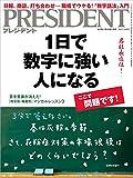 PRESIDENT (プレジデント) 2015年 3/30号 [雑誌]