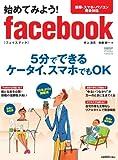 始めてみよう!facebook (日経BPパソコンベストムック)