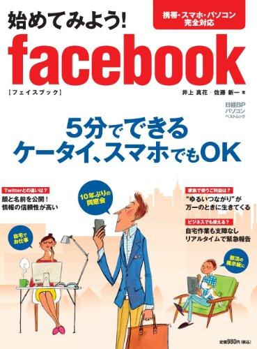 始めてみよう! facebook