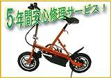 スイスイらくらく!電動自転車:オレンジ(電気自転車 ・アシスト自転車・フル電動自転車・自走式自転車・A-bike・折りたたみ自転車・折り畳み自転車・折畳み自転車・折畳自転車)