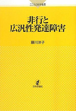 非行と広汎性発達障害 (こころの科学叢書)