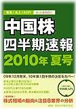 中国株四半期速報2010年夏号